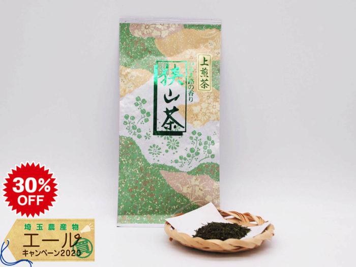 埼玉農産物キャンペーン 対象商品