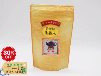 生姜入り狭山紅茶
