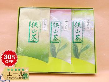 狭山茶・初摘み煎茶3種詰合せ