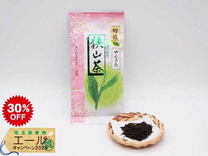 埼玉農産物エールキャンペーン 対象商品