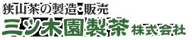 狭山茶の製造と販売 三ツ木園製茶株式会社