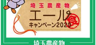 三ツ木園製茶は埼玉農産物エールキャンペーンに参加しています
