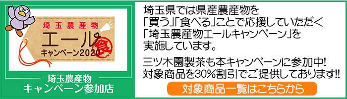 埼玉県農産物キャンペーン 三ツ木園製茶も参加しています! 対象商品は3割引にて販売しています。