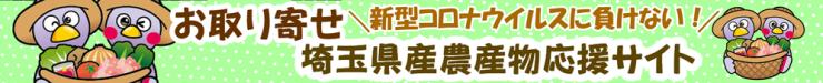 埼玉県産農産物応援サイト